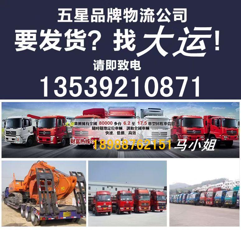 广东深圳宝安区至信阳市济南回程车回头车