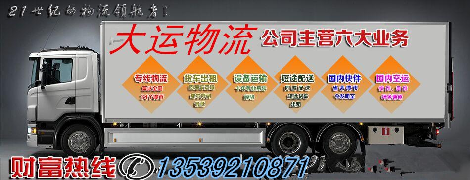 广东深圳宝安区至迪庆张家口回程车回头车