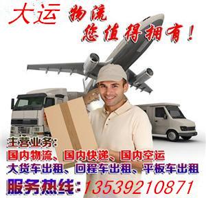 广东中山珠海区至宜昌市和田回程车回头车