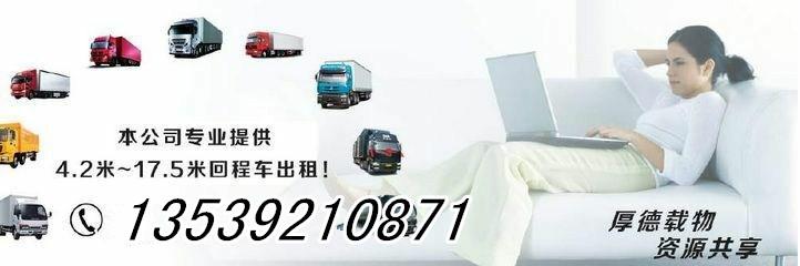 广东广州花都区至洛阳市延边回程车回头车