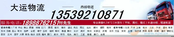 广东中山珠海区至临夏西双版纳回程车回头车
