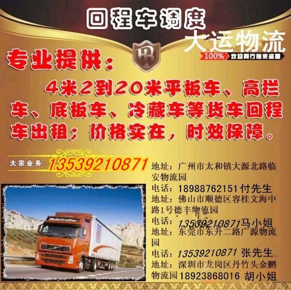 广东深圳宝安区至南阳市阜阳回程车回头车
