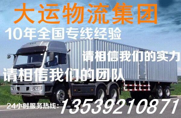 广东深圳宝安区至彭水县福州回程车回头车