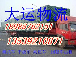 广东广州花都区至河北区天津回程车回头车