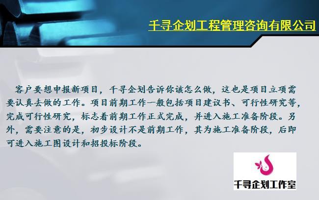 崇明千寻杨工项目价值分析报告输出供应