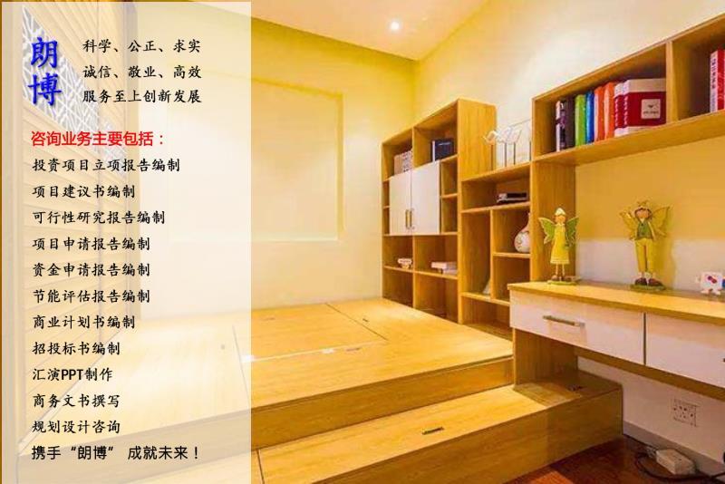 丰镇专业做项目商业计划书※特别推荐优质