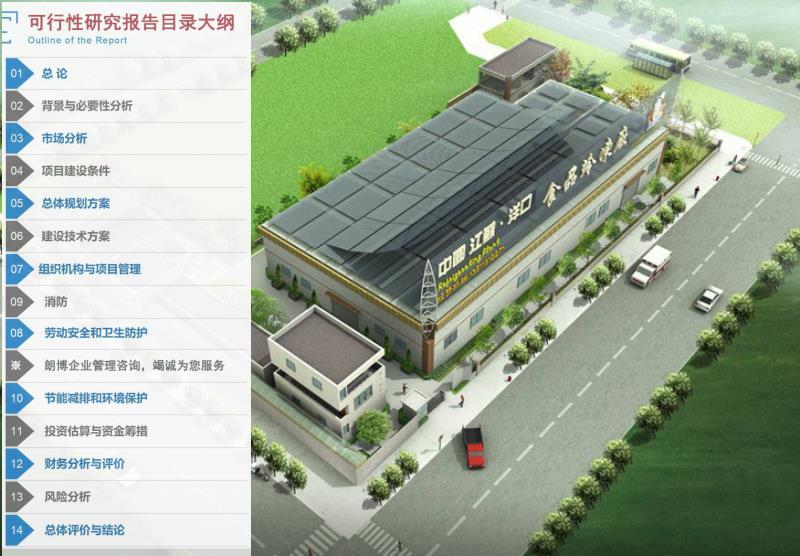 夏津县专业化制作商业计划书※编制