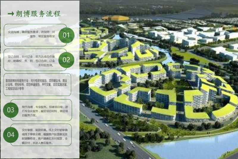 海南专业做工程项目可行性研究报告※项目的保障