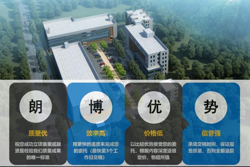 江岸專業服務寫工程建設可行性研究報告※專業編制團隊