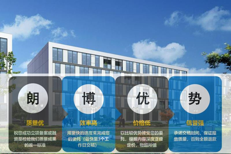 潮南專業服務做可研立項備案報告※專業編制團隊