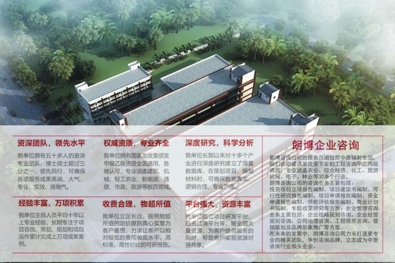 杭州编写项目立项建厂可研报告※符合要求