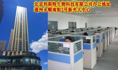 北京利斯特生物科技凯发k8Logo