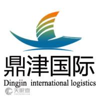 上海鼎津進口報關公司Logo