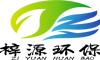 泊头市梓源环保设备有限公司Logo