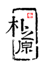 郑州朴之原实业有限公司Logo