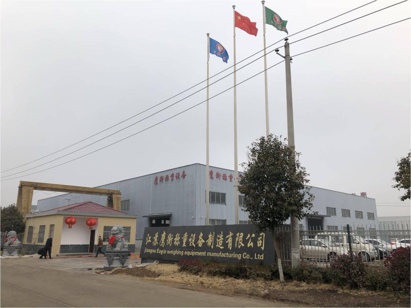 江苏鹰衡称重设备制造有限公司