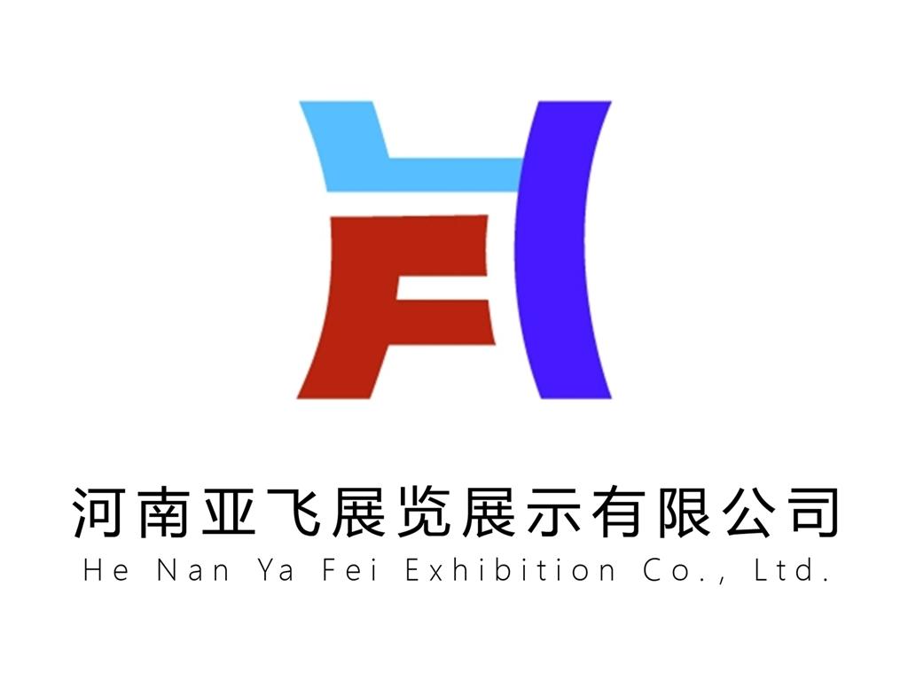 河南亚飞展览展示Logo
