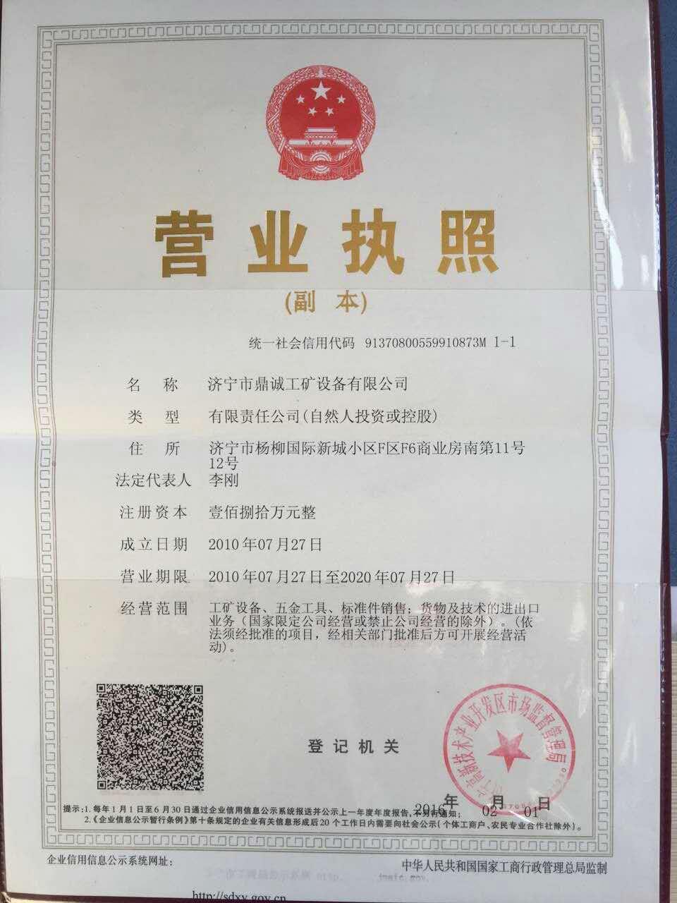 济宁市鼎诚工矿设备有限公司