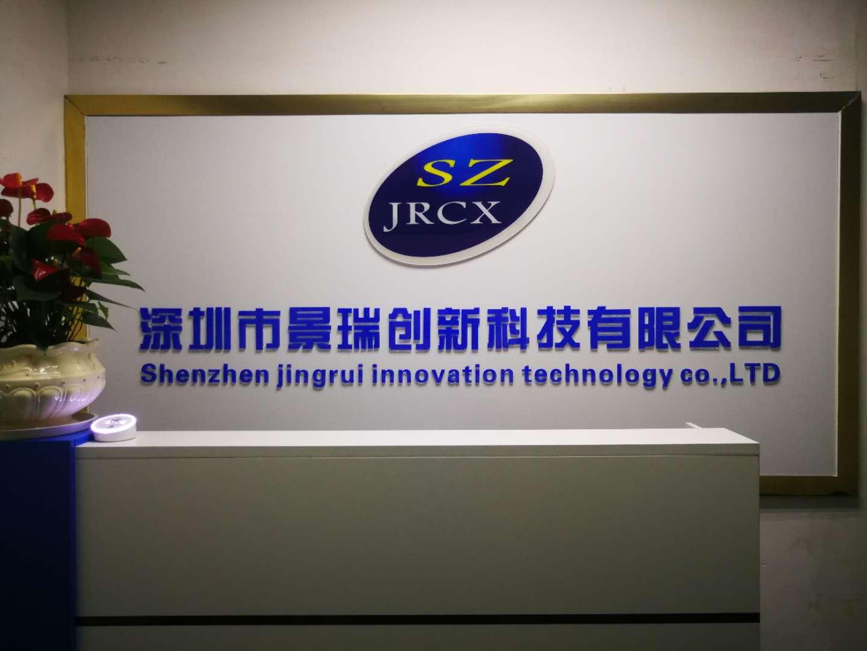 深圳市景瑞创新科技有限公司