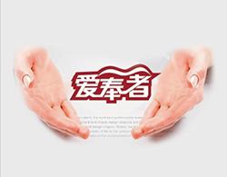 广州爱奉者电子科技有限公司Logo