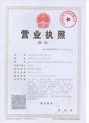 河南浦喆電子科技有限公司