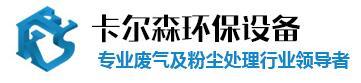 昆山卡尔森环保设备有限公司Logo