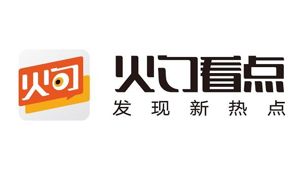 安徽火勺网络科技有限公司Logo