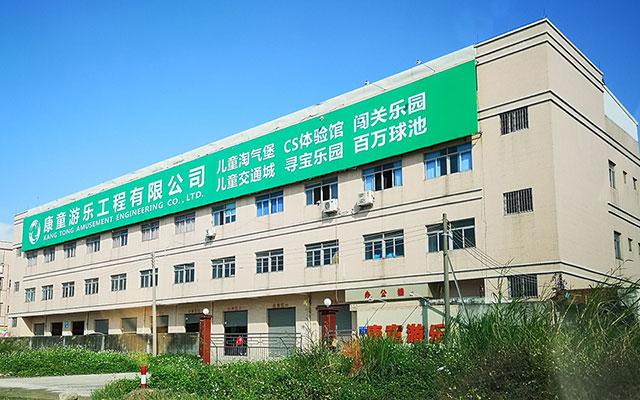 广州康童游乐工程有限公司
