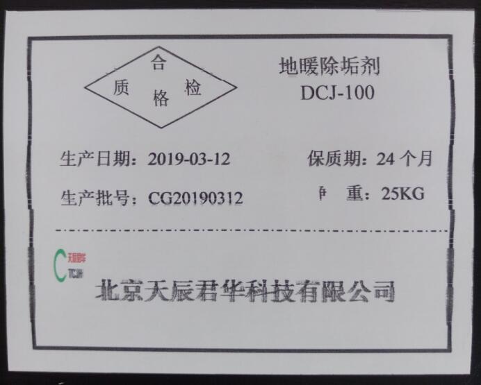 兰溪市电锅炉除垢剂供应商