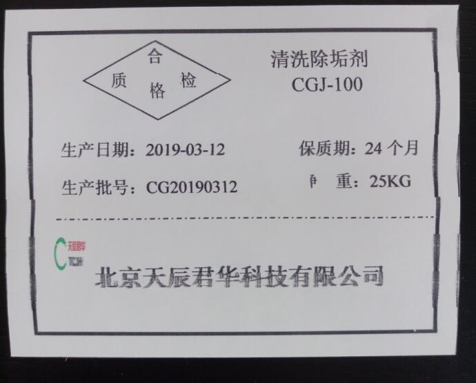 宁波缓蚀阻垢剂厂家价格