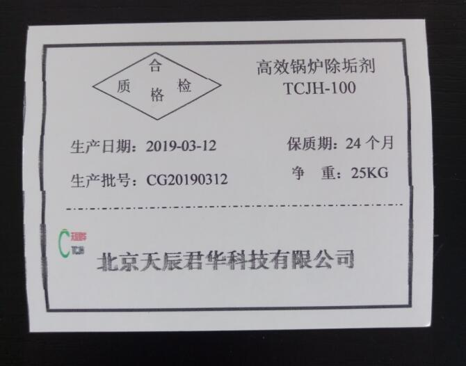 哈尔滨蒸汽锅炉除垢剂电话