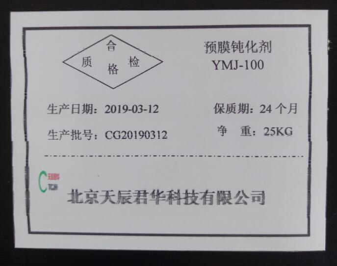 郓城县压力锅炉除垢剂厂家价格