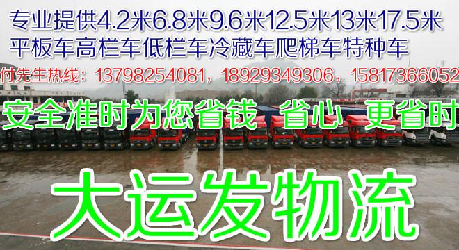 深圳市沙井松岗龙华到青海省海西回头大货车出租