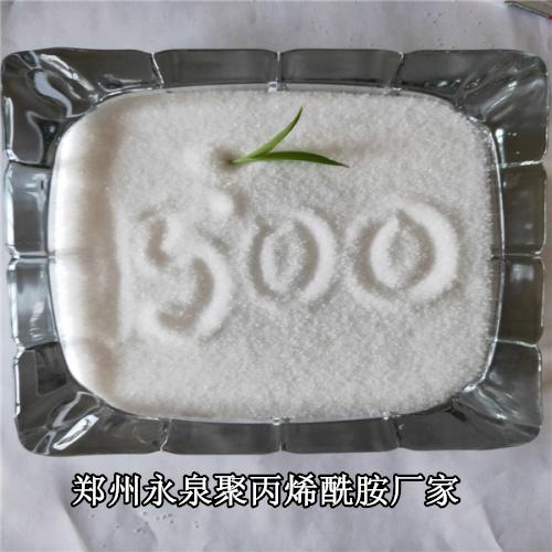 欢迎您—沧州-阴离子聚丙烯酰胺-质量