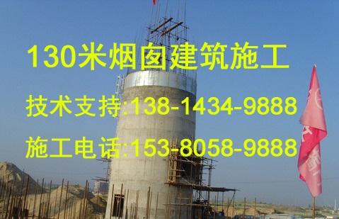 汾阳市(烟囱检修)公司技术协议