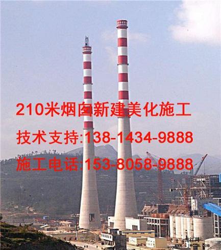 禹州市煙囪建筑公司-歡迎訪問