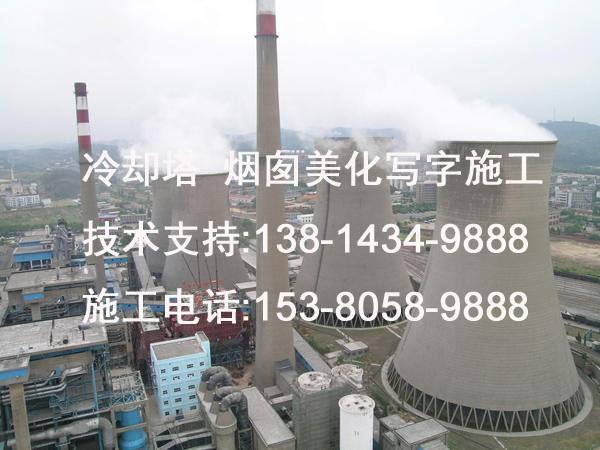 吕梁市(烟囱刷涂料)公司图片