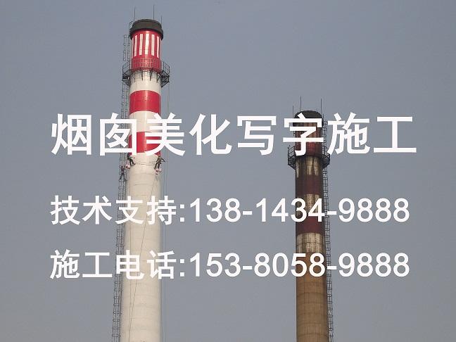 许昌市修烟囱公司-承接队伍