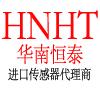 深圳市華南恒泰實業有限公司Logo