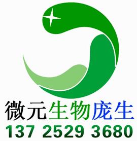 廣州市微元生物科技有限公司Logo