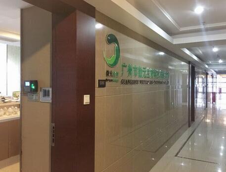 廣州市微元生物科技有限公司