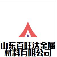 山东百旺达金属材料有限公司Logo