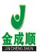 深圳市金成顺科技有限公司Logo