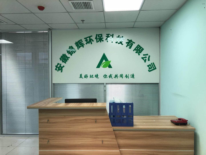 安徽华雅锦辉环保科技有限公司