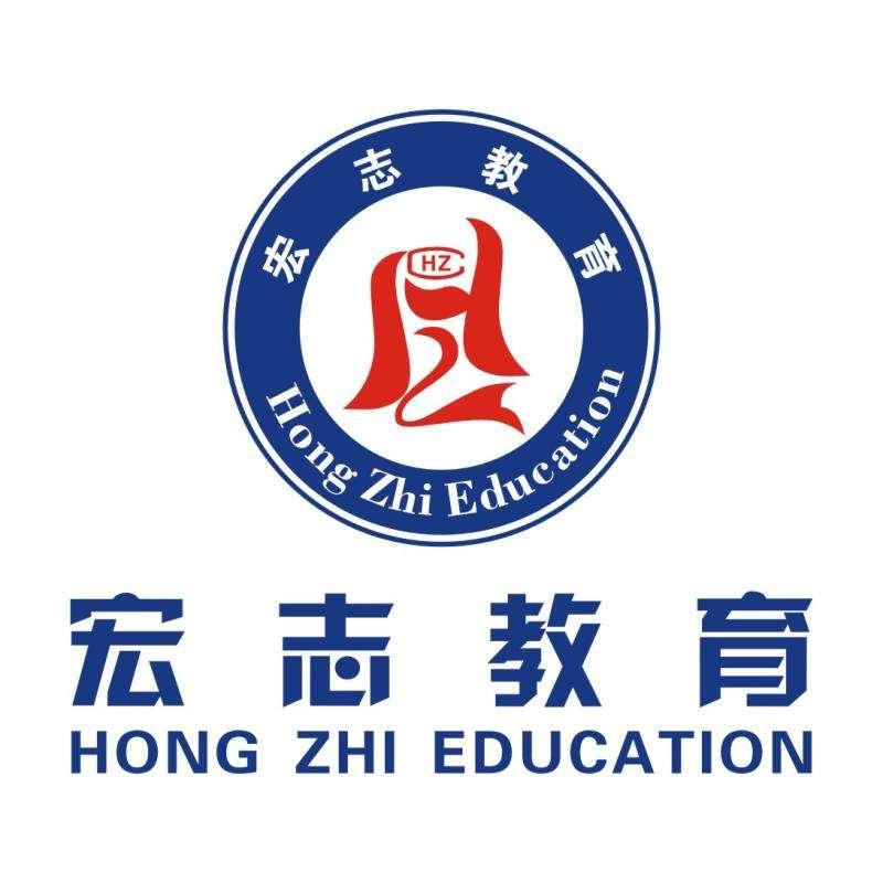 宏志文化教育服务深圳有限公司Logo