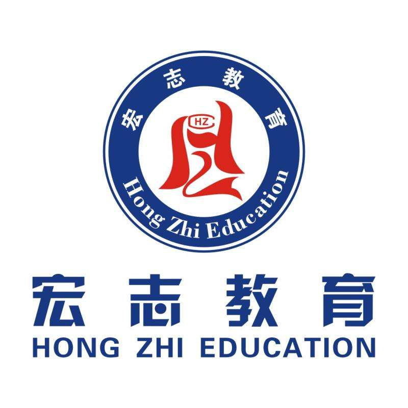 宏志文化教育服务深圳必威体育娱乐app