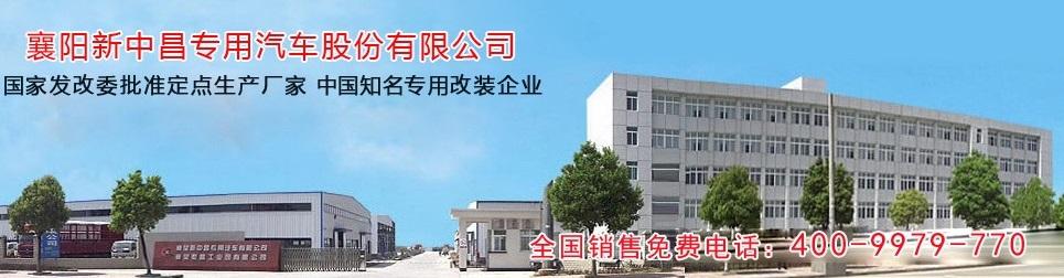 襄阳新中昌专用汽车股份有限公司Logo