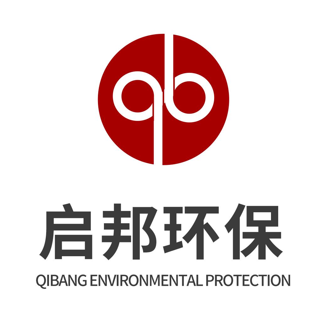 青州市启邦环保设备有限公司Logo