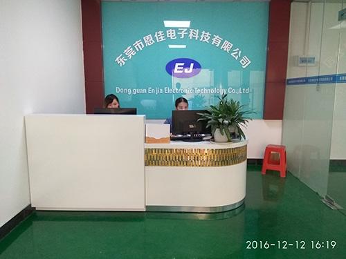 东莞市恩佳电子科技有限公司Logo