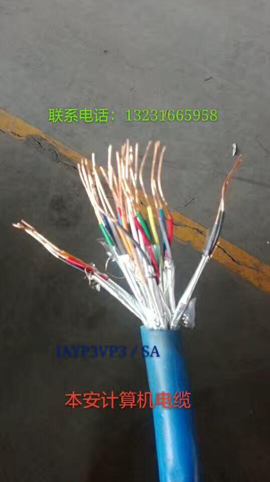 乐山矿用阻燃通信电缆MHYSV-30*2*1/0.8价格多少